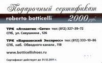 подарочный сертификат на коллекцию обуви от «Roberto Botticelli»